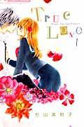 True Love 1の本