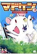 マドケン PAPERMIX3の本