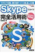 Skype完全活用術の本
