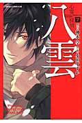 心霊探偵八雲 第7巻の本