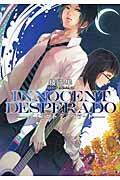 INNOCENT DESPERADOの本
