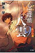 心霊探偵八雲 第9巻の本