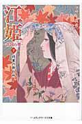 江姫 下の本