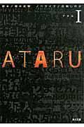 ATARU 1の本