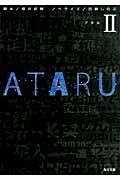 ATARU 2の本
