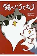 猫のいうとおりの本