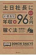 土日社長になっていきなり年収+96万円稼ぐ法の本