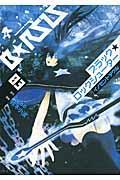 ブラック★ロックシューターイノセントソウル 03