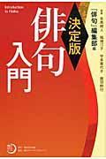 決定版俳句入門の本