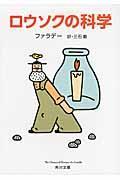改版 ロウソクの科学の本