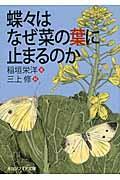 蝶々はなぜ菜の葉に止まるのかの本