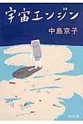 宇宙エンジンの本