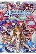 AquarianAge始まりの地球の本
