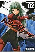 トワノクオン 02の本