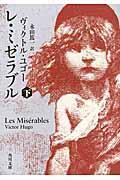 レ・ミゼラブル 下の本