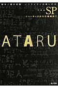 ATARU SPの本