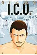 I.C.U. 2の本