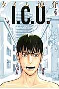 I.C.U. 3の本