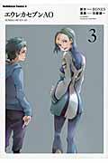エウレカセブンAO 3の本
