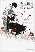命の後で咲いた花の本