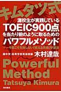 キムタツ式灘校生が実践しているTOEIC900点を当たり前のように取るためのパワフルメソッドの本