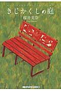 きじかくしの庭の本