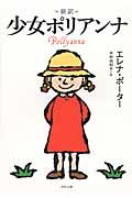 新訳少女ポリアンナの本