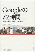 Googleの72時間の本