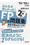みんなが欲しかった!FPの問題集2級AFP 2013ー2014年版の本