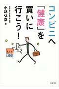 コンビニへ「健康」を買いに行こう!の本