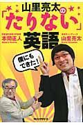 山里亮太の「たりない」英語の本