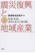 震災復興と地域産業 3の本