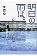 明日の雨は。の本