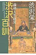 渋沢百訓の本