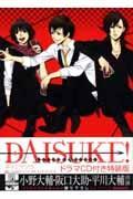 特装版 DAISUKE!の本