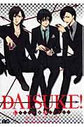 DAISUKE!の本