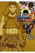 戦国BASARA3 DENGEKI VISUAL&SOUND BOOKの本
