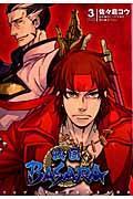 TVアニメ戦国BASARA 3の本