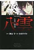心霊探偵八雲 第5巻の本