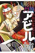 特殊能力アビルー純ーの本
