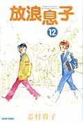 放浪息子 12の本