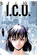 I.C.U. 1の本