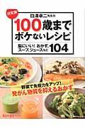 白澤卓二先生の100歳までボケないレシピの本