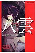 心霊探偵八雲 第6巻の本