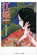 江姫 中の本