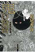 鬼の跫音の本