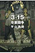 3・15卒業闘争の本