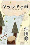 キツツキと雨の本