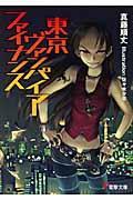 東京ヴァンパイア・ファイナンスの本