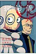 探偵儀式the novelの本